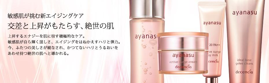 敏感・乾燥肌コスメならアヤナス☆アヤナストライアルセット